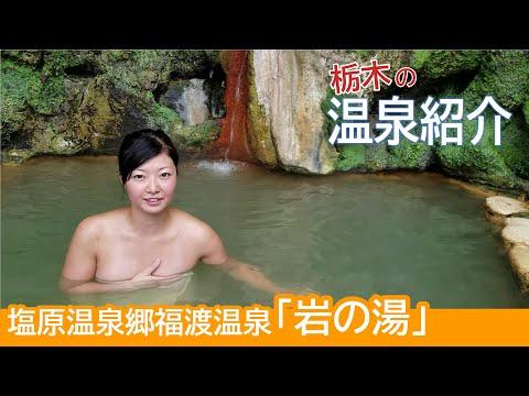【温泉モデル】しずかちゃん 那須塩原温泉郷 福渡温泉 岩の湯