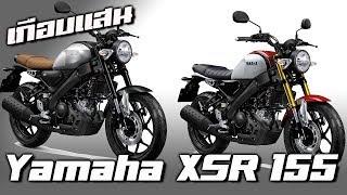 Yamaha XSR 155 สปอร์ตคลาสสิครุ่นใหม่ ท้าชน Honda CB150R ไฝว้ GPX Racing