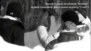 Balabanov Kochegar.wmv