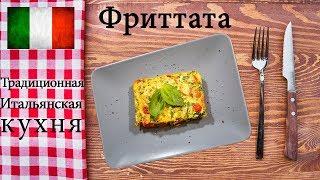 Рецепт традиционного итальянского блюда фриттаты. Омлет с начинкой