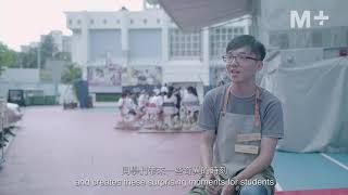 M+ Rover 敢探號 2018   藝術家助理回應 Artist Assistants' Responses