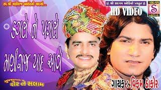Vikram Thakor New Song | Dagale Ne Pagale Maniraj Yad Aave |Gujarat Na Sher Ne Salam | Shradhhanjali