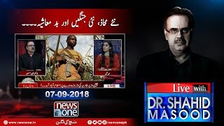 Live With Dr.Shahid Masood | 7-September-2018 | PM Imran Khan | Pak US Relations | Badmashiya |