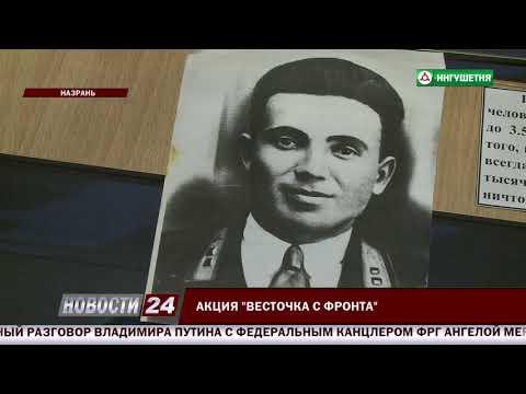"""Ингушетия принимает участие в акции """"Весточка с фронта""""."""