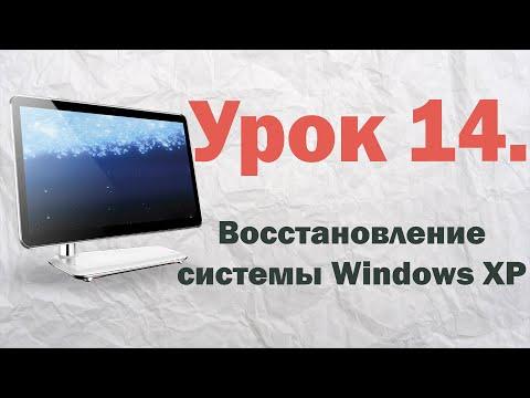 Как сбросить windows xp до заводских настроек