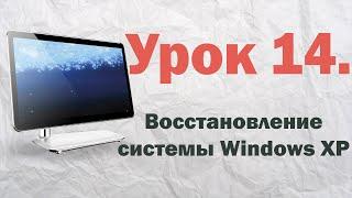 14. Восстановление системы Windows XP
