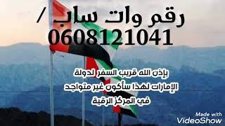 الراقي المغربي مراد ابو سليمان  سيتواجد بإذن الله في دولة الإمارات المتحدة العربية.
