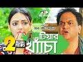 Tiar Khacha   টিয়ার খাঁচা   Mir Sabbir   Ishana   Channel i TV