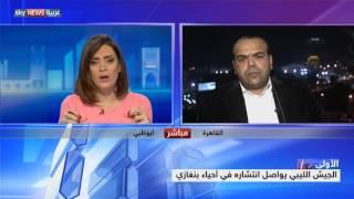 الجيش الليبي يواصل انتشاره في أحياء بنغازي