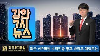 강한투자클럽 최근 VIP회원 수익인증 향후 바이오 매집…