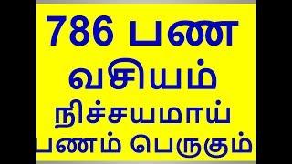 786 பண வசியம் நிச்சயமாய்  பணம் பெருகும்