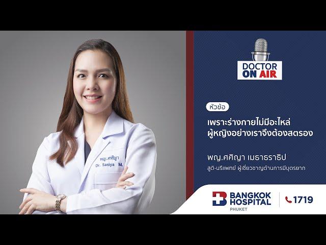 Doctor On Air | ตอน เพราะร่างกายไม่มีอะไหล่ ผู้หญิงอย่างเราจึงต้องสตรอง โดย พญ.ศศิญา เมธาธราธิป