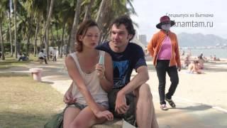 Вьетнам отзывы(Спецвыпуск. Наши отзывы об отдыхе во Вьетнаме. Нячанг, наш Вьетнам в феврале 2013 Проект http://kaknamtam.ru — Аренда..., 2013-02-28T17:43:15.000Z)