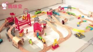 德國Hape愛傑卡軌道系列木頭玩具|媽咪愛MamiLove開箱實測