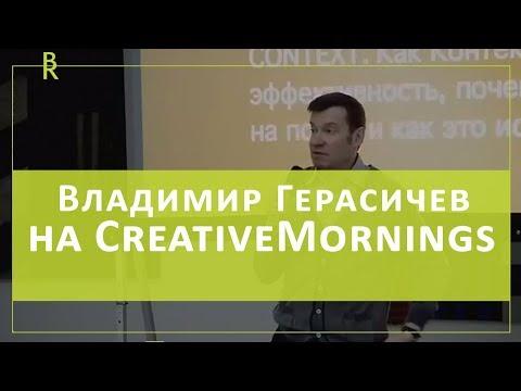 Выступление Владимира Герасичева на СreativeMornings Moscow. Компания Business Relations
