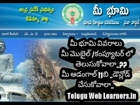 Mee Bhoomi Website TeluguReview || How to check Andhra Pradesh land Records online
