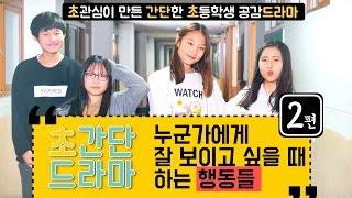 [초간단 드라마 2편]시간정지_누군가에게 잘 보이고 싶을 때 하는 행동들