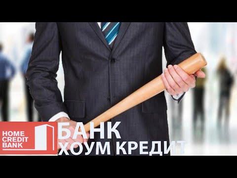 Беседа с агентом (коллектором) Хоум Кредит Банка, город Владивосток 23 марта 2020 года