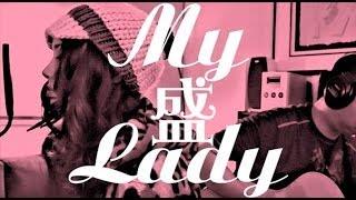"""方皓玟自作自受""""My盛Lady"""""""