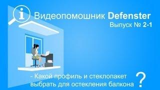 Застеклить балкон. Остекление балкона. Окна Rehau (окна рехау)(Видеопомошник Defenster Выпуск 2-1