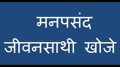 जीवनसाथी खोजे I ऑनलाइन विवाह  I Matrimony websites in Hindi