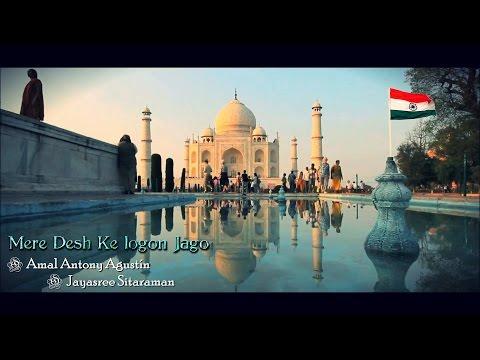 MERE DESH | Amal Antony Agustín Ft. Jayasree Sitaraman (Patriotic song of INDIA 2014)