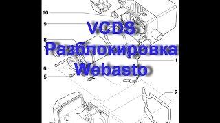 VCDS инструкция, Разблокировка Вебасто на автомобилях VW AUDI Skoda(, 2015-02-19T17:12:50.000Z)