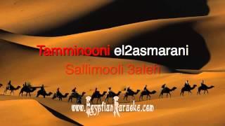 ▲ Abdel Halim Hafez - Sawwa7 ▲ Arabic Egyptian Lebanese Karaoke Song ▲