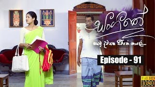Sangeethe | Episode 91 17th June 2019