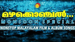 Mazhakkonjal | Monsoon Special Nonstop Malayalam Film & Album Songs