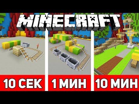видео: СТРОИМ АТТРАКЦИОНЫ ЗА 10 СЕКУНД / 1 МИНУТУ / 10 МИНУТ В МАЙНКРАФТЕ | Minecraft Битва Строителей