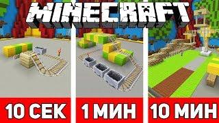 СТРОИМ АТТРАКЦИОНЫ ЗА 10 СЕКУНД / 1 МИНУТУ / 10 МИНУТ В МАЙНКРАФТЕ | Minecraft Битва Строителей