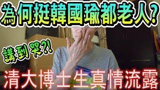 為何挺韓國瑜都老人?在台中造勢後聽清大博士生怎麼說?HAN GUO YU for old man?
