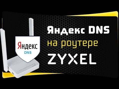 Интернет Фильтры Контента на Роутере Keenetic -  Яндекс DNS и AdGuard DNS