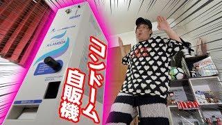 コンドーム自販機俺の家に置いたの誰だよ!! thumbnail