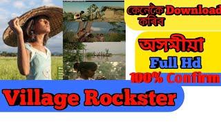 How to download Village Rockstar assamese full movie/Village Rockstar চিনেমা খন কেনেকৈ download কৰিব