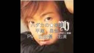 平尾勇気 ハダカの☆楽園 サンデージャポン エンディング 山田優 出演 PV.