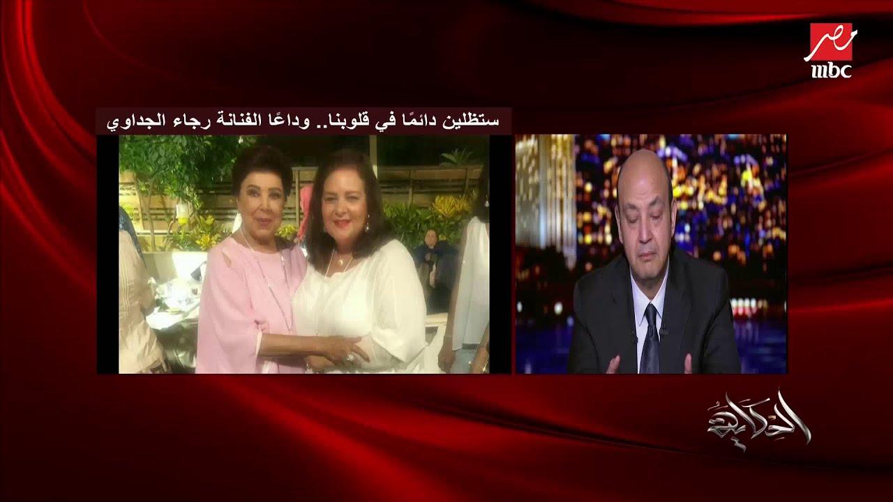 عمرو أديب: فيروس كورونا خبيث.. الفنانة رجاء كانت حالتها مستقرة وفجأة عاصفة هجوم على الرئة