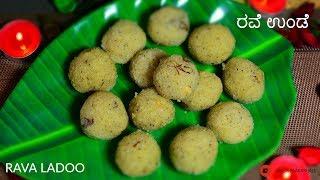 ರವೆ ಉಂಡೆ / rava laddu / easy rava laddu