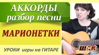 Как играть на гитаре Марионетки - Машина времени Макаревич. Игра на гитаре для начинающих.
