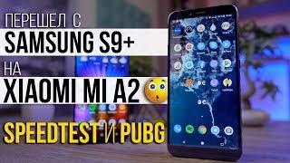 С Samsung на Xiaomi Mi A2 😨купленый на AliExpress