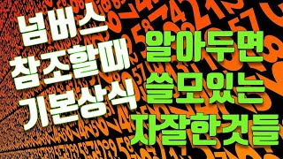 넘버스강좌;넘버스기초상식;참조개념;패드닥터