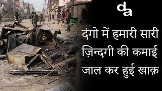 Delhi Violence : हिंसा में दुकानदारों का हुआ लाखों का नुक़सान