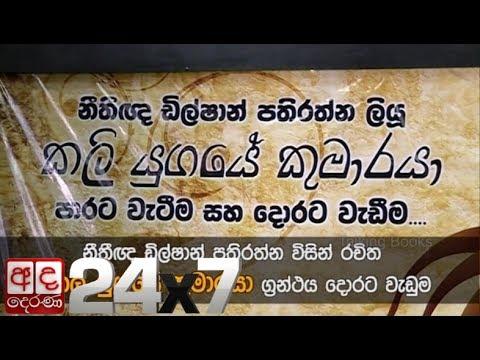 KALIYUGAYE KUMARAYA Book Launch: Dilshan Pathirathna | Talking Books [EP 509]