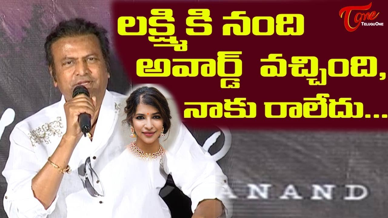 Mohan Babu Speech At Wife Of Ram Movie Theatrical Trailer Launch
