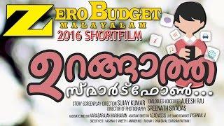 Urangatha Smartphone Malayalam Zero Budget Shortfilm 2016