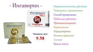 видео Цефтриаксон - подробное описание препарата. Антибиотик Цефтриаксон - как правильно применять, дозировки и рекомендации