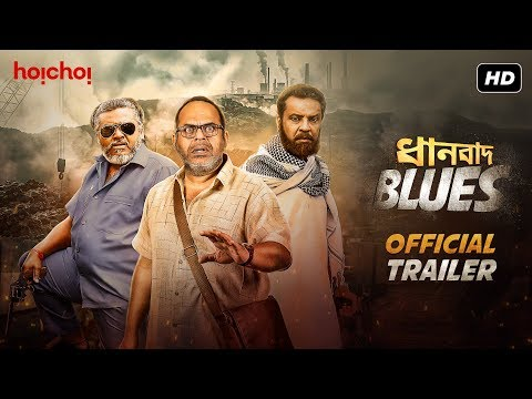 Dhanbad Blues (ধানবাদ ব্লুজ) | Trailer | Rajatava | Solanki | Dibyendu | Imran | Sourav | hoichoi