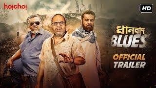 Dhanbad Blues (ধানবাদ ব্লুজ)   Trailer   Rajatava   Solanki   Dibyendu   Imran   Sourav   hoichoi