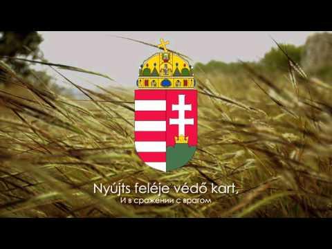 """Гимн Венгрии - """"Himnusz"""" (""""Гимн"""") [Русский перевод / Eng Subs]"""